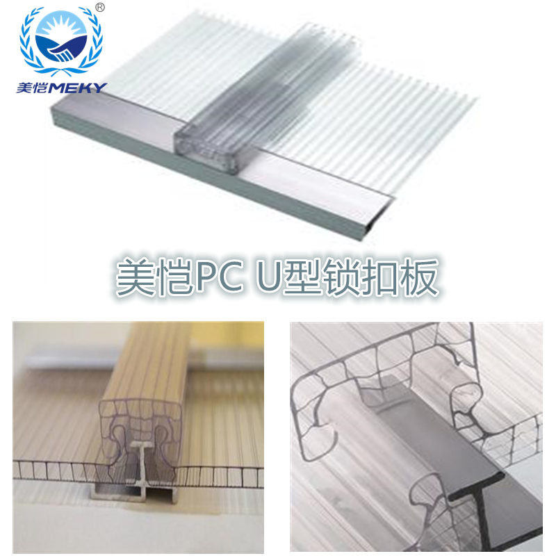 Transparent U-shaped locking plate,