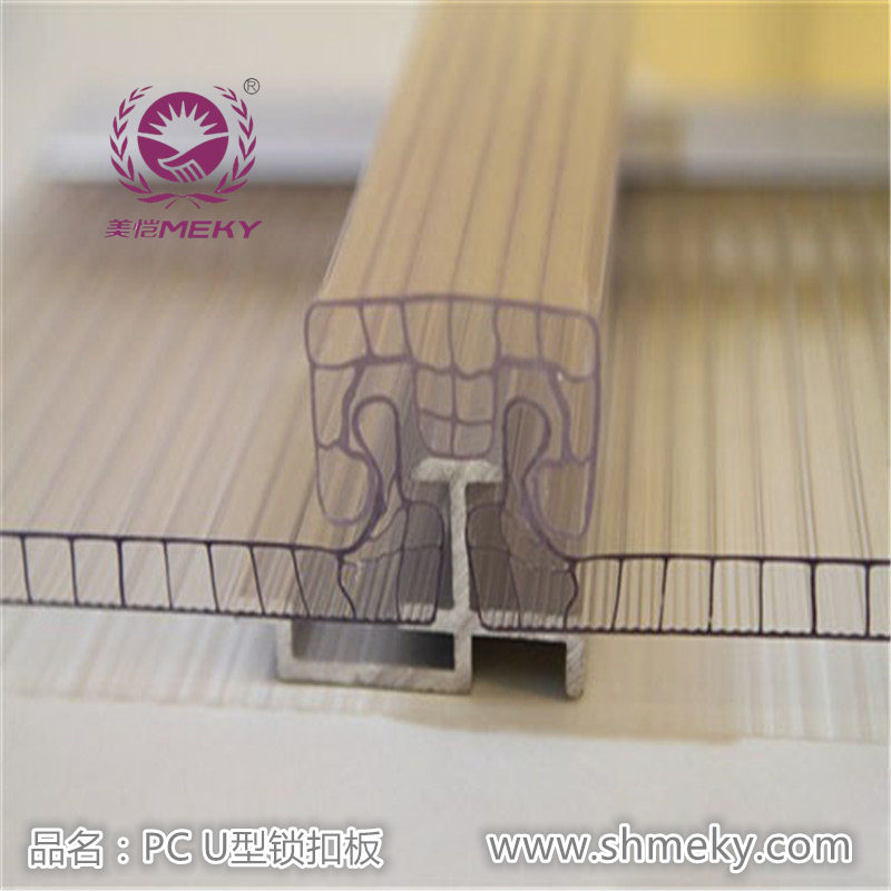 PC U-type transparent locking plate