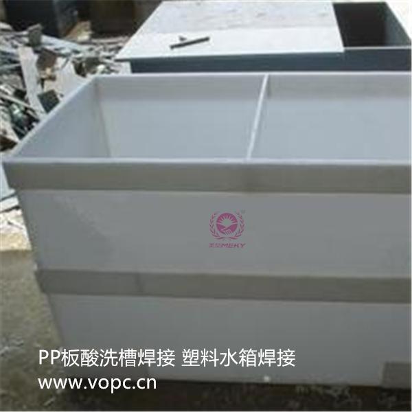 Welding plastic water tank in pickling tank