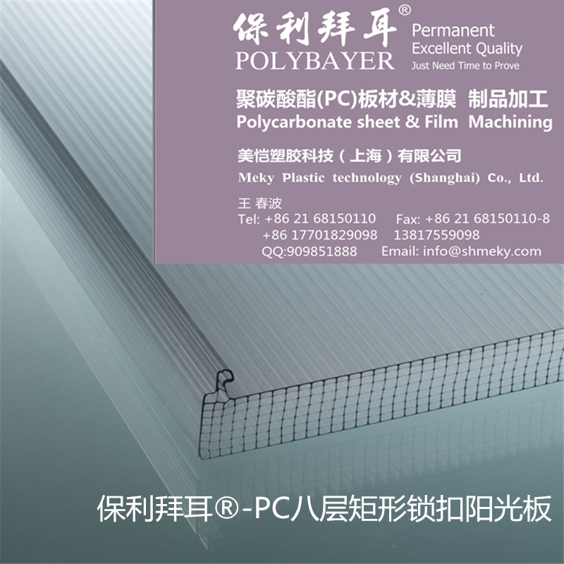 20 ~ 30mm polycarbonate eight layer hollow U-shaped locking plate