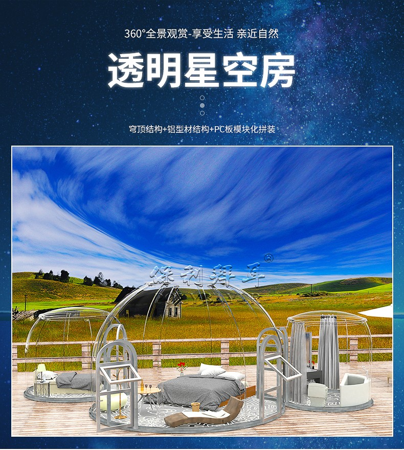 Poly Bayer + star room, PC transparent star room, transparent house, spherical house, net red B & B, bubble house, tent house, star tent room, star tent room, 360 ° full transparent view star room, PC board modular assembly