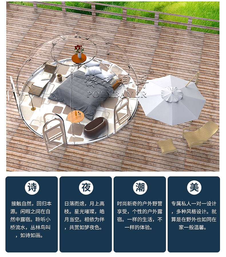 Poly Bayer + star room, PC transparent star room, transparent house, spherical house, net red B & B, bubble house, tent house, starry tent house, starry sky tent house, poem, night, tide and beauty are described in high definition.
