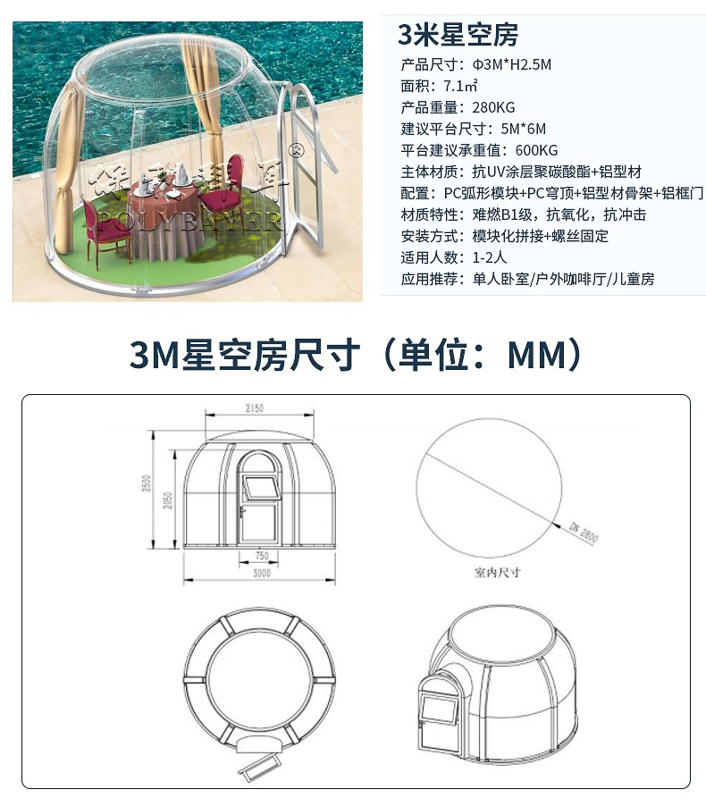 Poly Bayer + star room, PC transparent star room, transparent house, spherical house, net red B & B, bubble house, tent house, star tent house, star sky tent house, 3 m star sky house, size, use area, product weight, platform size, bearing load, wind pressure value, main material description, specific configuration, material characteristics, installation method, applicable number of people, and recommended application scope, The corresponding star room model, CAD plane 3D drawing node detailed description and large drawing.