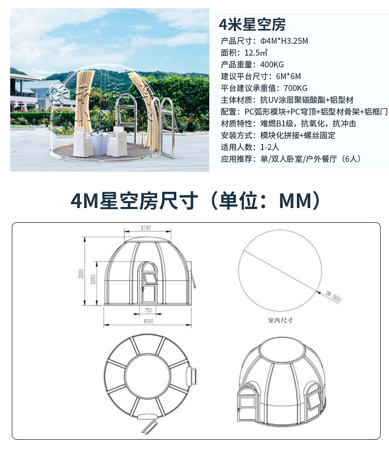 Poly Bayer + star room, PC transparent star room, transparent house, spherical house, net red B & B, bubble house, tent house, star tent house, star sky tent house, 4 m star sky room, size, use area, product weight, platform size, bearing load, wind pressure value, main material description, specific configuration, material characteristics, installation method, applicable number of people, recommended application range, etc, The corresponding star room model, CAD plane 3D drawing node detailed description and large drawing.