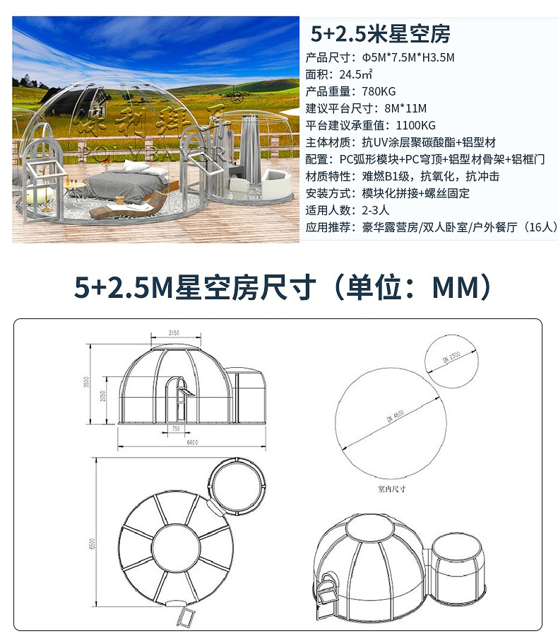 Poly Bayer + star room, PC transparent star room, transparent house, spherical house, net red B & B, bubble house, tent house, star tent house, star tent house, 5 + 2.5 m star room size, service area, product weight, platform size, bearing load, wind pressure value, main material description, specific configuration, material characteristics, installation method, applicable number of people, and recommended application scope, The corresponding star room model, CAD plane 3D drawing node detailed description and large drawing.