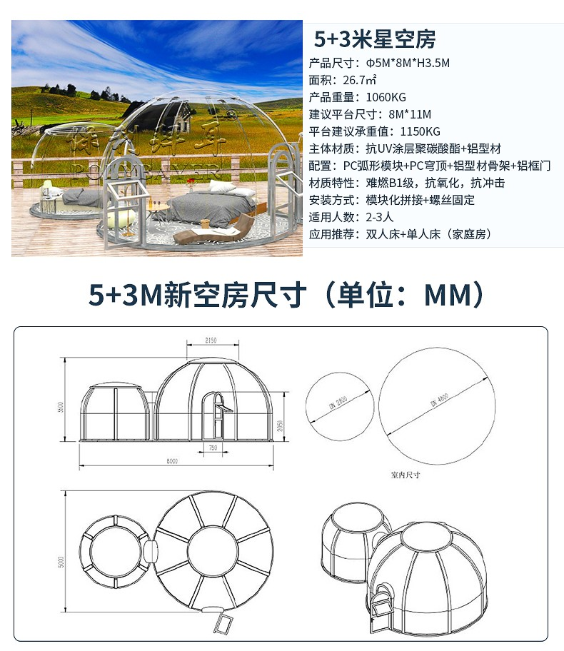 Poly Bayer + star room, PC transparent star room, transparent house, spherical house, net red B & B, bubble house, tent house, star tent house, star tent house, 5 + 3 m star room size, service area, product weight, platform size, bearing load, wind pressure value, main material description, specific configuration, material characteristics, installation method, applicable number of people, and recommended application scope, The corresponding star room model, CAD plane 3D drawing node detailed description and large drawing.