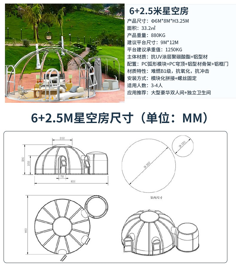 Star House, specification of material, specification of space star house, specification of material, size of star house, specification of application, size of star house, size of star house, size of bubble house, application area, size of bubble house, number of people, number of people, application area, etc, The corresponding star room model, CAD plane 3D drawing node detailed description and large drawing.