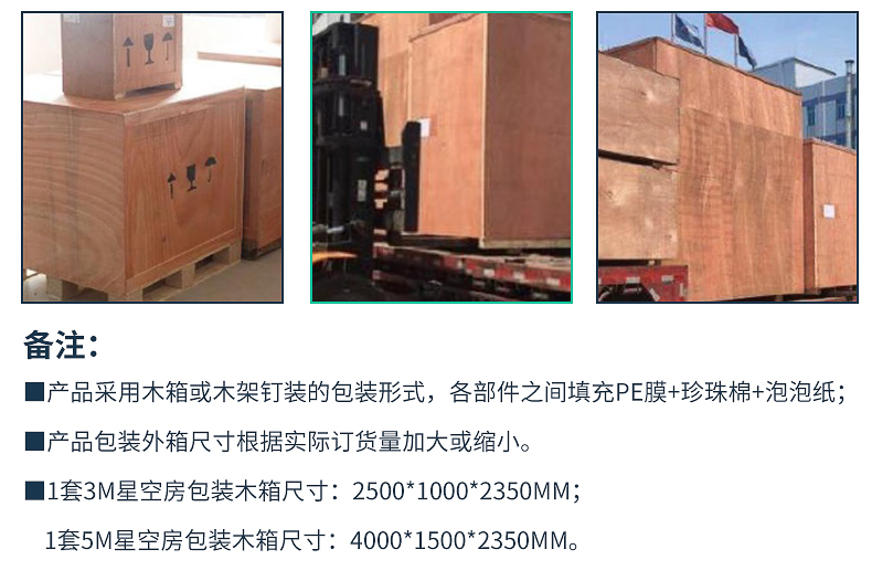 Poly Bayer + star room, PC transparent star room, transparent house, spherical house, net red B & B, bubble house, tent house, star tent house, star tent house, delivery packing and packing size, loading diagram details.