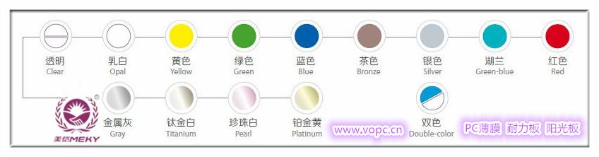美恺PC板,薄膜,耐力板,阳光板常规颜色图