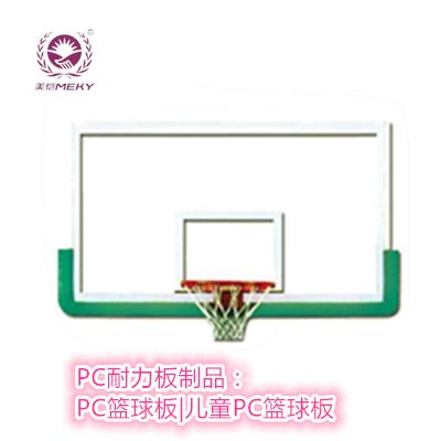 PC板制品-篮球板|儿童PC篮球板