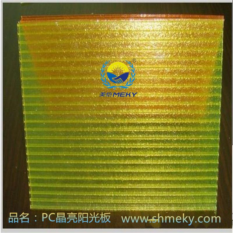 PC晶亮黃色陽光板