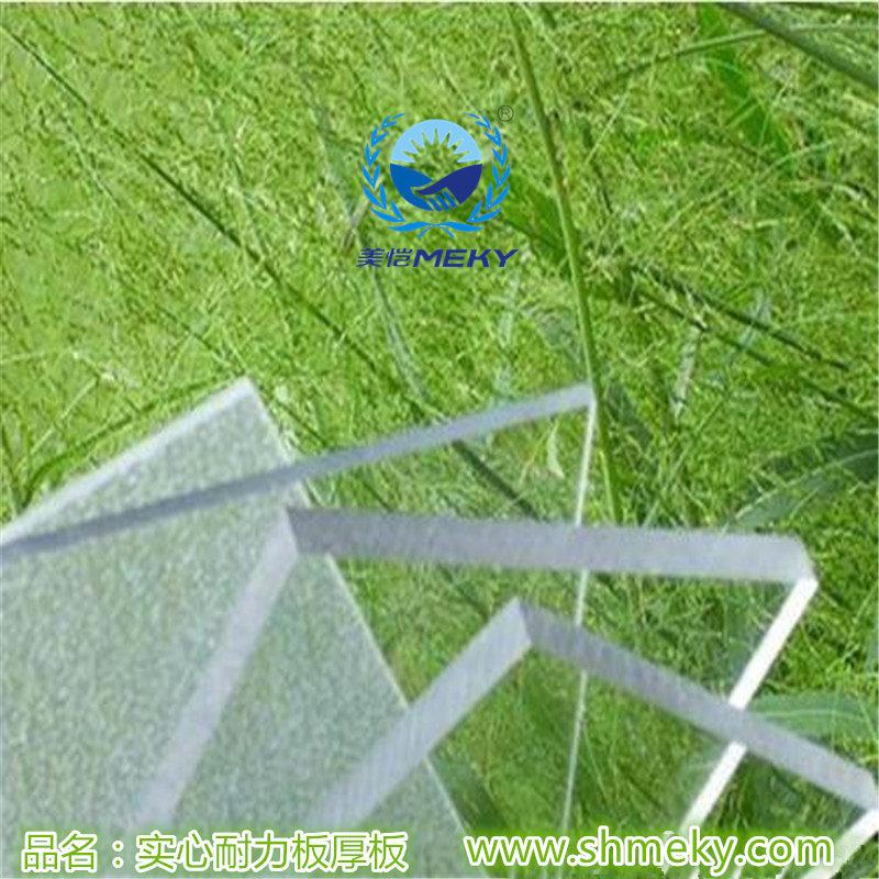 pc心耐力板,pc透明实心耐力板(en)