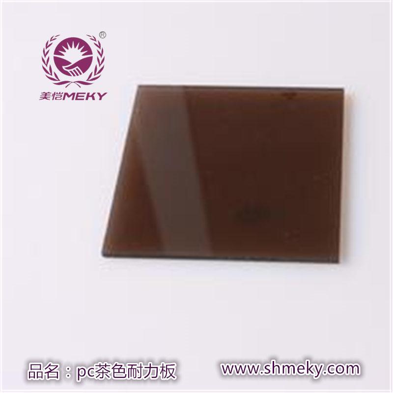 pc茶色耐力板