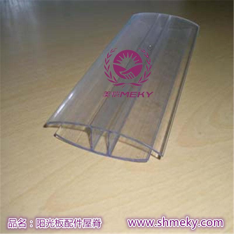 陽光板pc屋脊配件