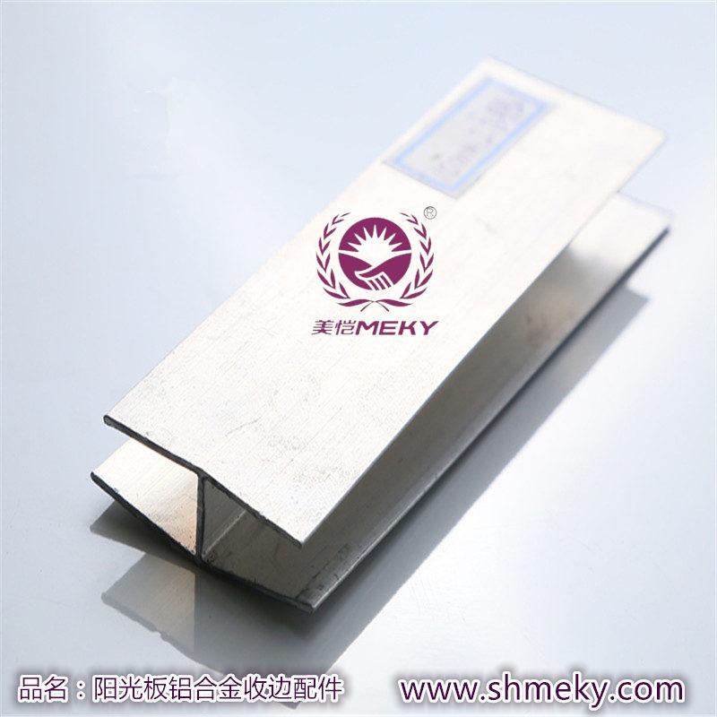 鋁合金H型鏈接件
