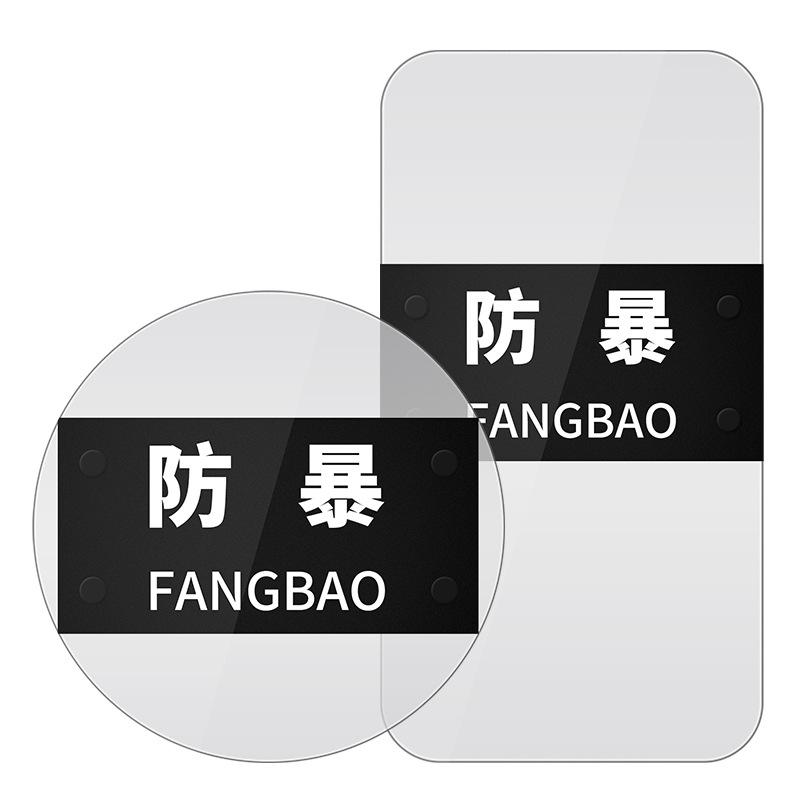 美恺PC透明盾牌