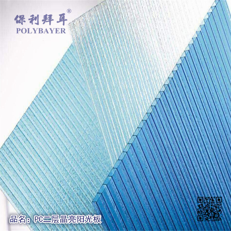 pc兩層晶亮陽光板