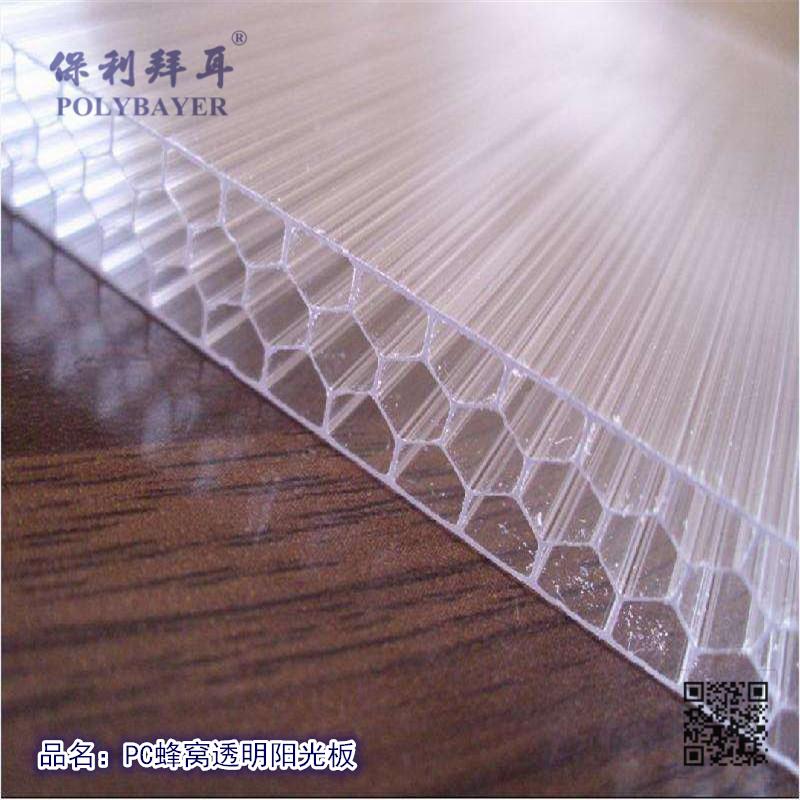 pc蜂窩板陽光板