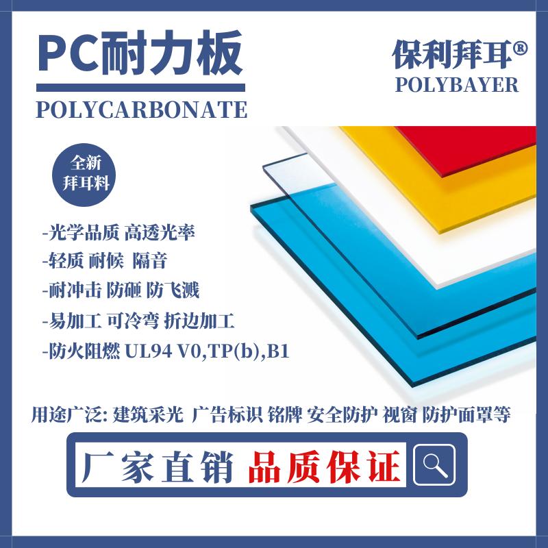 pc茶色耐力板(en)