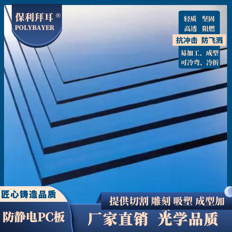 PC防靜電板