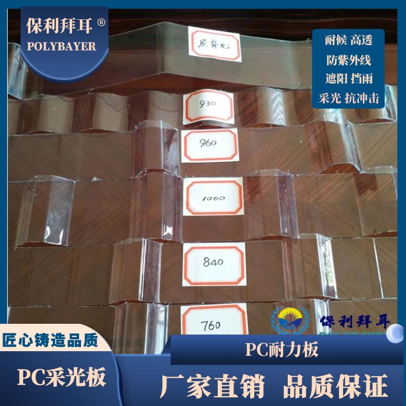 PC波浪板,透明瓦