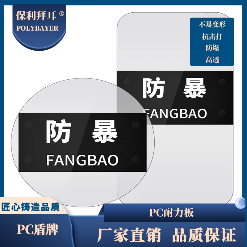 PC透明盾牌