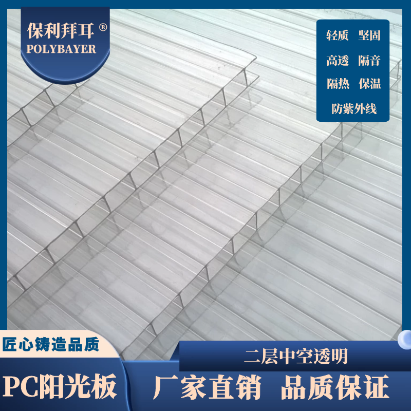 PC雙層矩形透明陽光板