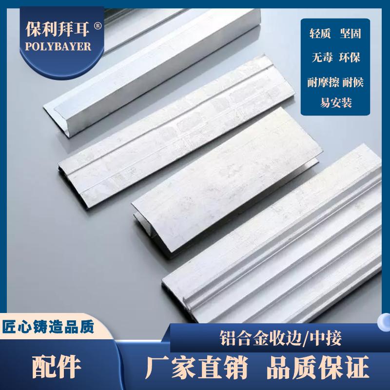 陽光板鋁合金收邊