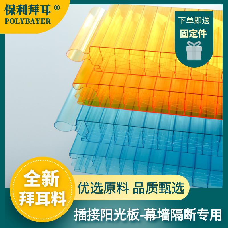 插接陽光板,PC陽光板墻板系統,幕墻隔斷插接陽光板